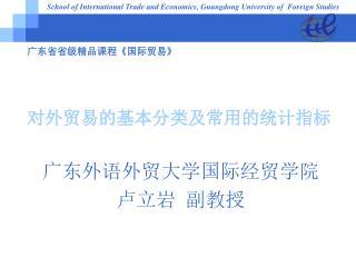 广东省省级精品课程 《 国际贸易 》 第二章 对外贸易的基本分类及常用的统计指标