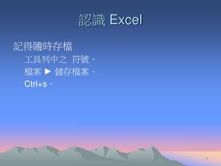 認識 Excel