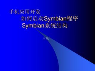 手机应用开发 如何 启动 Symbian程序 Symbian 系统结构