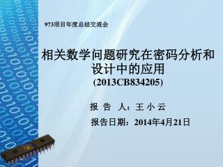 相关数学问题研究在密码分析和设计中的 应用 (2013CB834205)
