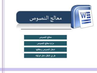 المملكة العربية السعودية وزارة التربية والتعليم إدارة التربية والتعليم