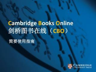 C ambridge  B ooks  O nline 剑桥 图书在线( CBO )