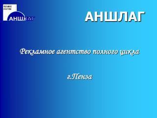 АНШЛАГ