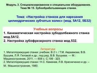 Тема: «Настройка станков для нарезания цилиндрических зубчатых колес» (мод. 5А12, 5Б32)