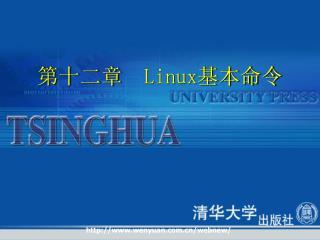 第十二章 Linux 基本命令