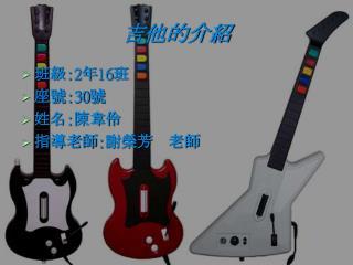 吉他的介紹