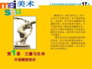 第 1 课 力量与生命 外国雕塑赏析