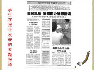 学生在报社发表的专题报道