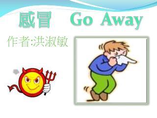 感冒     Go  Away