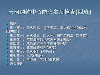 天河购物中心防火实习检查 ( 四班 )