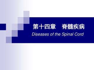 第十四章  脊髓疾病 Diseases of the Spinal Cord