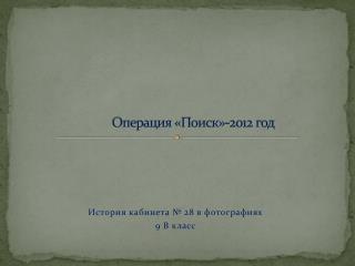 Операция «Поиск»-2012 год