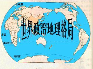 世界政治地理格局