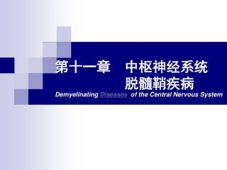 第十一章 中枢神经系统 脱髓鞘疾病 Demyelinating Diseases of the Central Nervous System