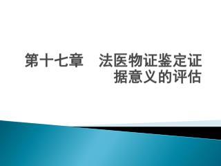 第十七章 法医物证鉴定证据意义的评估