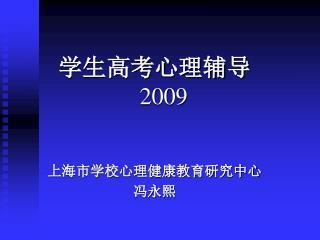 学生高考心理辅导 2009 上海市学校心理健康教育研究中心 冯永熙