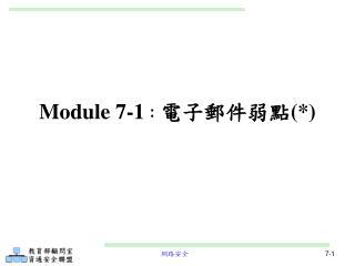 Module 7-1 : 電子郵件弱點 (*)