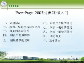 FrontPage 2003 网页制作入门