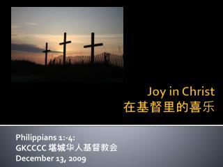 Joy in Christ 在基督里的喜乐