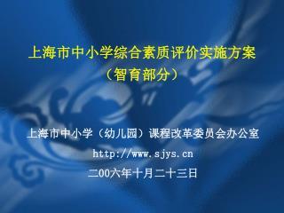 上海市中小学综合素质评价实施方案(智育部分)