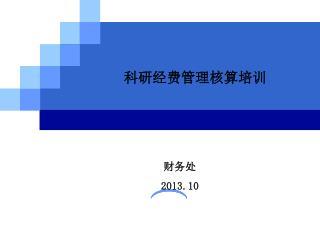 财务处 2013.10