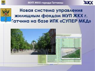 Новая система управления жилищным фондом МУП ЖКХ г. Гатчина на базе ИПК «С УПЕР МКД»