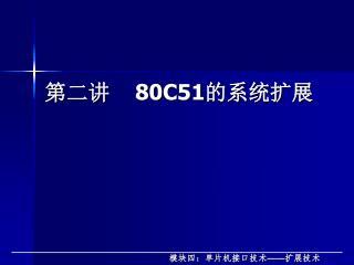 第二讲 80C51 的系统扩展