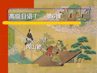 高级日语 Ⅰ 第 6 课