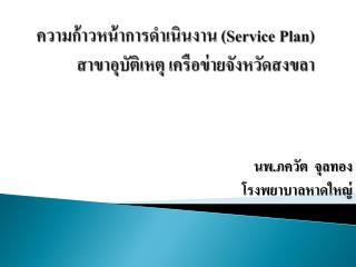 ความก้าวหน้าการดำเนินงาน  (Service Plan) สาขาอุบัติเหตุ เครือข่ายจังหวัดสงขลา