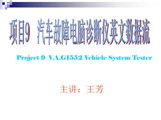 Project 9 V.A.G1552 Vehicle System Tester