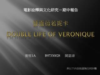 雙面薇若妮卡 Double Life of VeroniQue