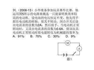 例 . 如图所示电路中,当 ________ 闭合时, L 1 、 L 2 并联;当 _________ 闭合时,电路会发生短路,损坏电源。
