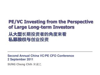 PE/VC Investing from the Perspective of Large Long-term Investors 从大型长期投资者的角度来看 私募股权与创业投资