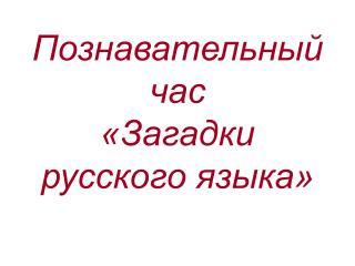 Познавательный час «Загадки русского языка»