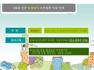 2009 신규 임상강사 모바일폰 지급 안내