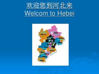 欢迎您到河北来 Welcom to Hebei