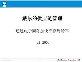 戴尔的供应链管理 通过电子商务加快库存周转率 Jul 2003