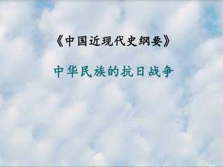 《 中国近现代史纲要 》 中华民族的抗日战争