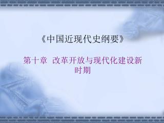 《中国近现代史纲要》 第十章 改革开放与现代化建设新时期