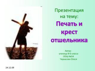 Презентация  на тему: Печать и крест отшельника