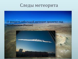 Следы метеорита