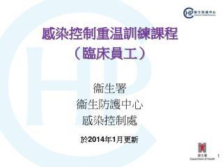 感染控制重温訓練課程 (臨床員工)