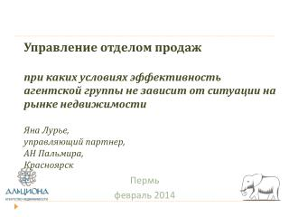 Пермь февраль 2014
