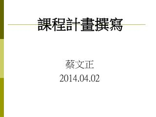 蔡文正 2014.04.02