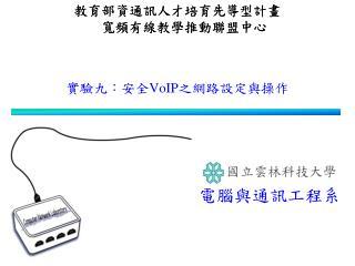 實驗九:安全 VoIP 之網路設定與操作