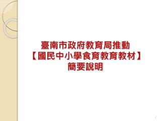 臺南市政府教育局推動 【 國民中小學食育教育教材 】 簡要說明