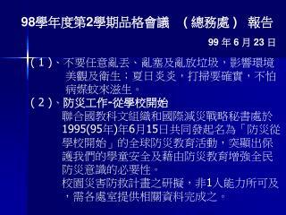 98 學年度第 2 學期品格會議 ( 總務處 ) 報告 99 年 6 月 23 日