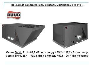 Крышные кондиционеры с газовым нагревом ( R-410 )