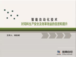 智能自动化技术对饲料生产安全及效率效益的促进和提升