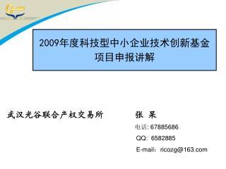2009 年度科技型中小企业技术创新基金 项目申报讲解